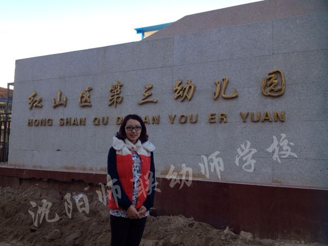 分配公办幼儿园的优秀毕业生苏美文