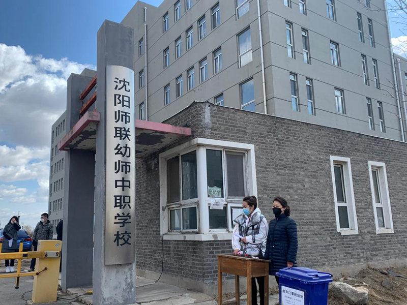 """沈阳师联幼师中等职业学校 开展""""新冠病毒""""疫情防控演练"""